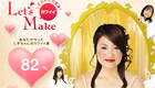 maquillage : Ming, une fille japonaise à relooker - 3