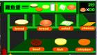 cuisine : Fabrique des hamburgers