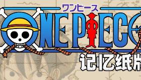 Jeu de mémoire One Piece